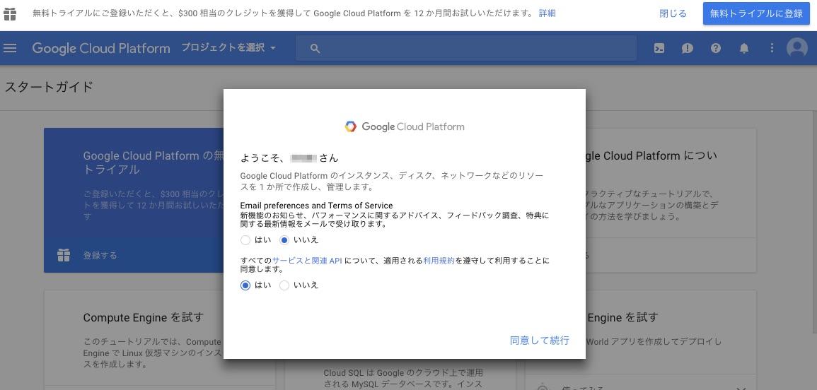 create-gcp-account.jpg