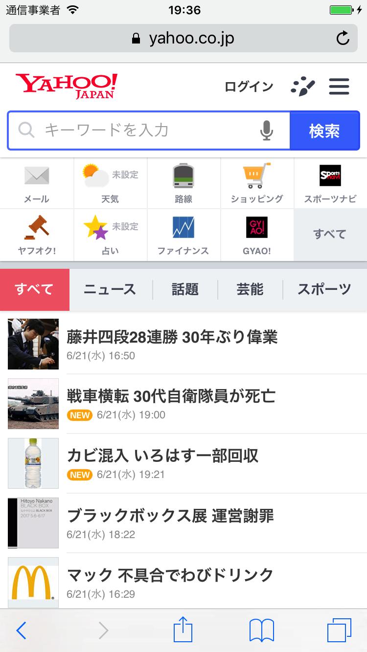 image_yahoo_phone.png